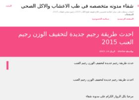 shefaa1.blogspot.com