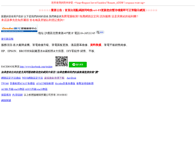 shenbao.com.tw