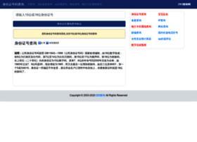 shenfenzheng.293.net