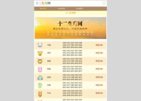 shengxiao5.cn
