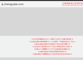 shengyajie.com
