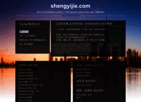 shengyijie.com