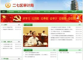 shenji.erqi.gov.cn