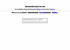 shenmeshi.com