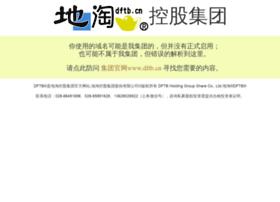 shenzhen.dftb.cn