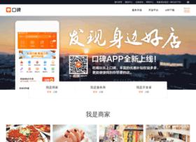 shenzhen.koubei.com