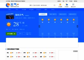 shenzhen.tianqi.com