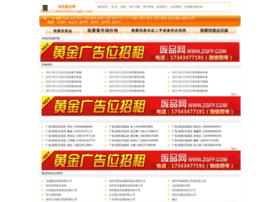 shenzhen.zgfp.com