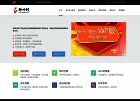 shenzhouxing.com.cn