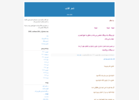 shereaftab.blogfa.com