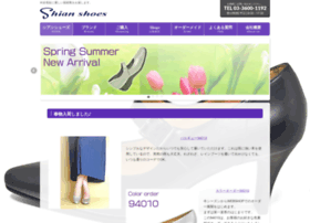 shian-shoes.co.jp