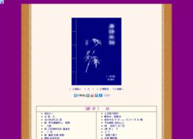 shiandci.net
