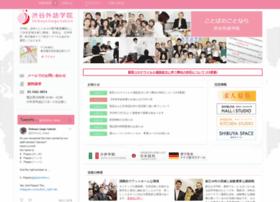 shibuya-gaigo.com