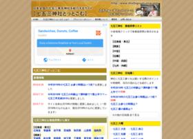 shichigosan-jinja.com
