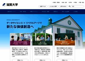 shiga-u.ac.jp