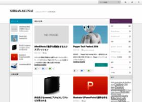 shiganakunai.com