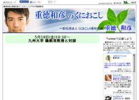shigetoku.com