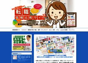 shigotrip.jp