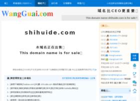 shihuide.com