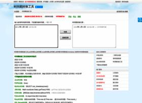 shijianchuo.911cha.com