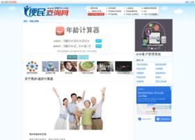 shijisuishu.51240.com