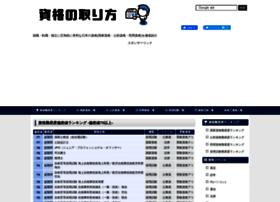 shikaku-fan.net