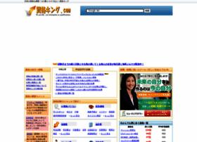 shikaku-king.com