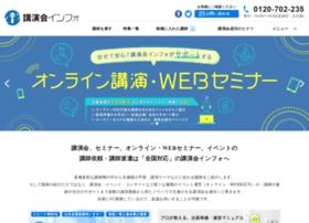 shikoku.kouenkai.info