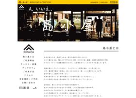 shimacoya.com