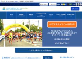 shimada-marathon.jp