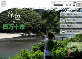 shimanto-kankou.com