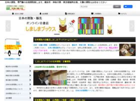 shimashima-books.ocnk.net