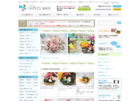 shimizu-kaen.com