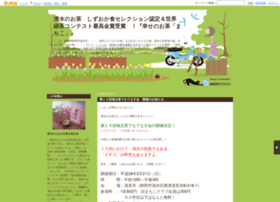shimizunoocha.eshizuoka.jp