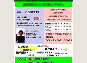 shinbashi-ichi-sekkotu.com