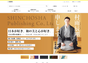 shinchosha.co.jp
