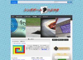 shingaporutsubuyaki.blogspot.com