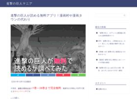 shingeki-stage.com