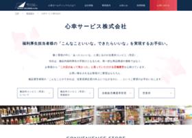 shinko-service.com