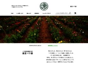 shinomiya-rose.com