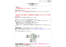 shinonome.atat.jp