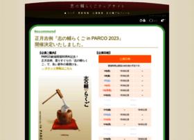 shinosuke.com