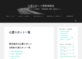 shinrei-spot.info