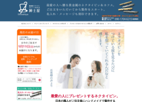 shinshiya.com