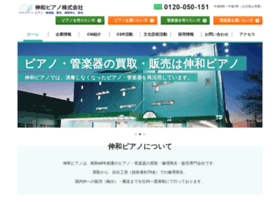 shinwa-piano.jp