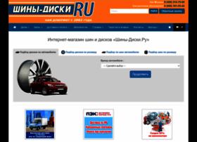 shiny-diski.ru