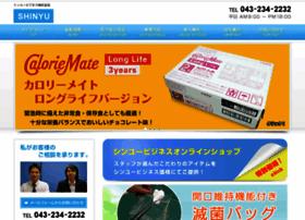 shinyu-biz.co.jp