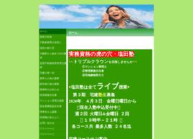 shiotajyuku.com
