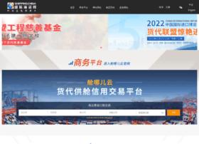 ship.shippingchina.com