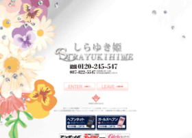 shirayuki-hime.com